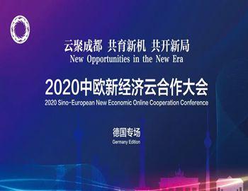 2020中欧新经济云合作大会——德国专场