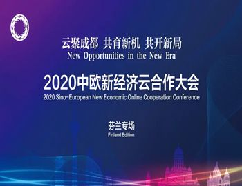 2020中欧新经济云合作大会——芬兰专场