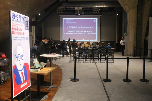 瑞士驻成都总领事馆举办迪伦马特诞辰100周年读书分享会