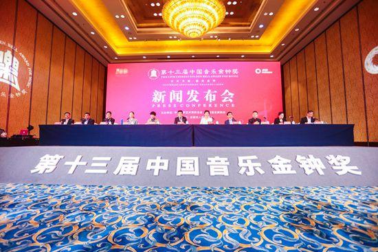 百年华诞·盛世金钟 第十三届中国音乐金钟奖10月16日开幕